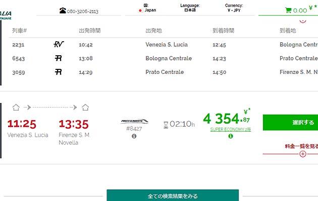 イタリアの列車チケットの買い方