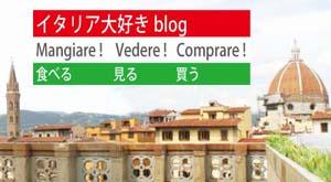イタリア大好きブログ