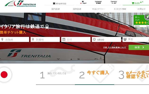 イタリアTrenitaliaのサイト